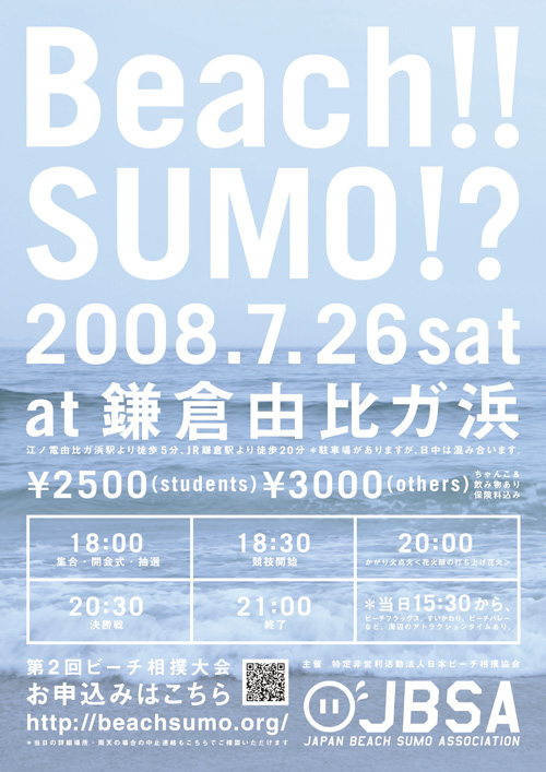 beachsumo08.jpg